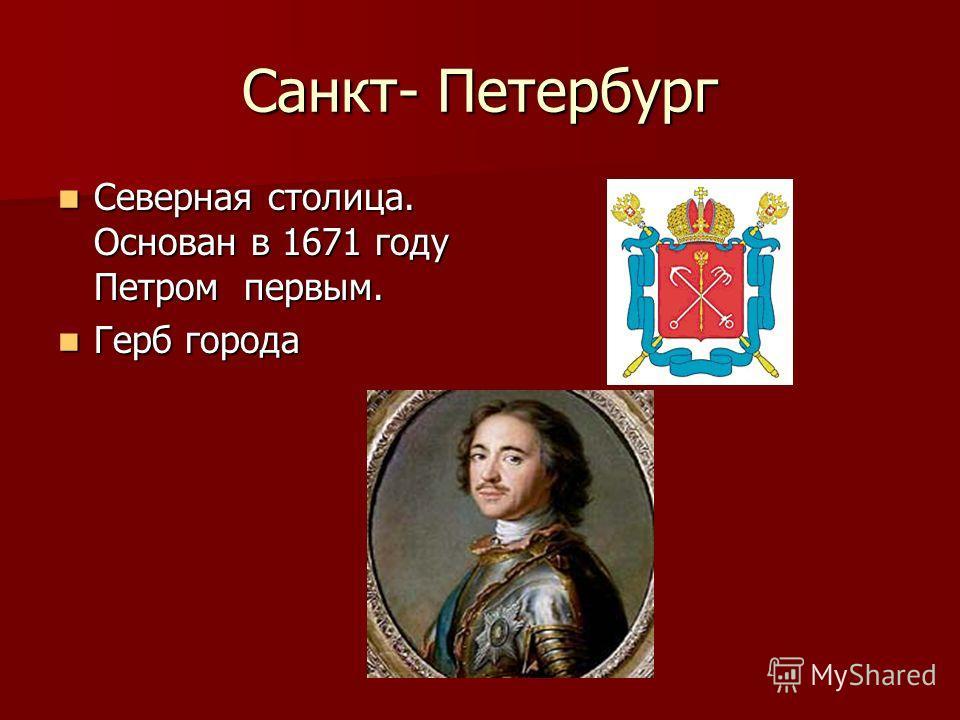 Санкт- Петербург Северная столица. Основан в 1671 году Петром первым. Северная столица. Основан в 1671 году Петром первым. Герб города Герб города