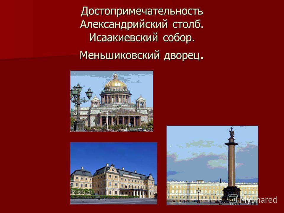 Достопримечательность Александрийский столб. Исаакиевский собор. Меньшиковский дворец.