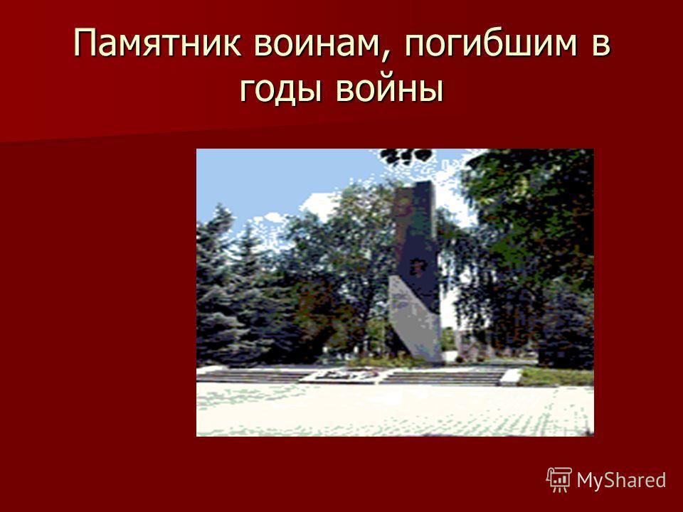 Памятник воинам, погибшим в годы войны