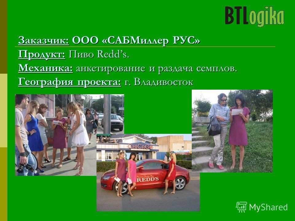Заказчик: ООО «Тай Микс» Продукт: зелёный чай «Zenya» Механика: дегустация География проекта: г. Владивосток Эффект от акции: Увеличение продаж на 60%