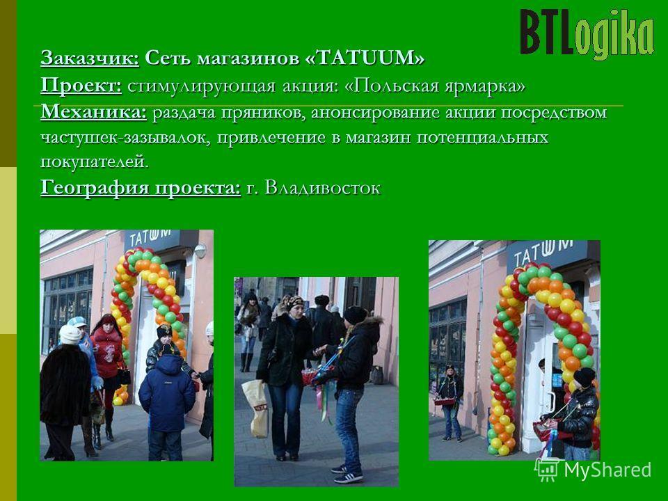 Заказчик: сеть магазинов «А11» Проект: открытие нового магазина Механика: праздничная церемония открытия, ростовые куклы, кейтеринговое обслуживание