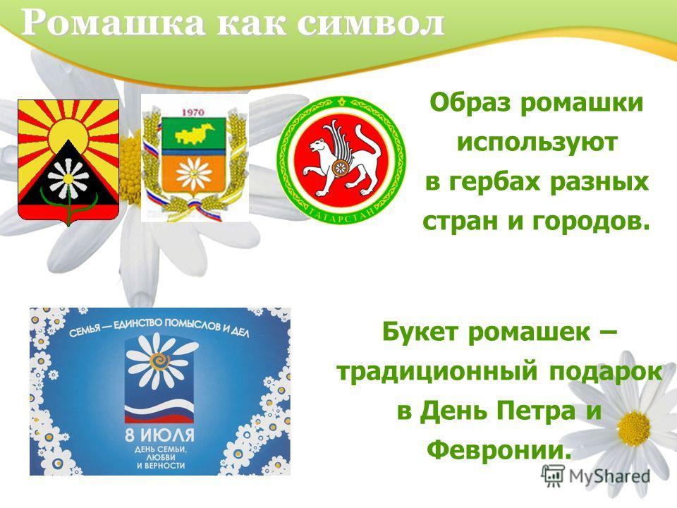 Ромашка как символ Образ ромашки используют в гербах разных стран и городов. Букет ромашек – традиционный подарок в День Петра и Февронии.