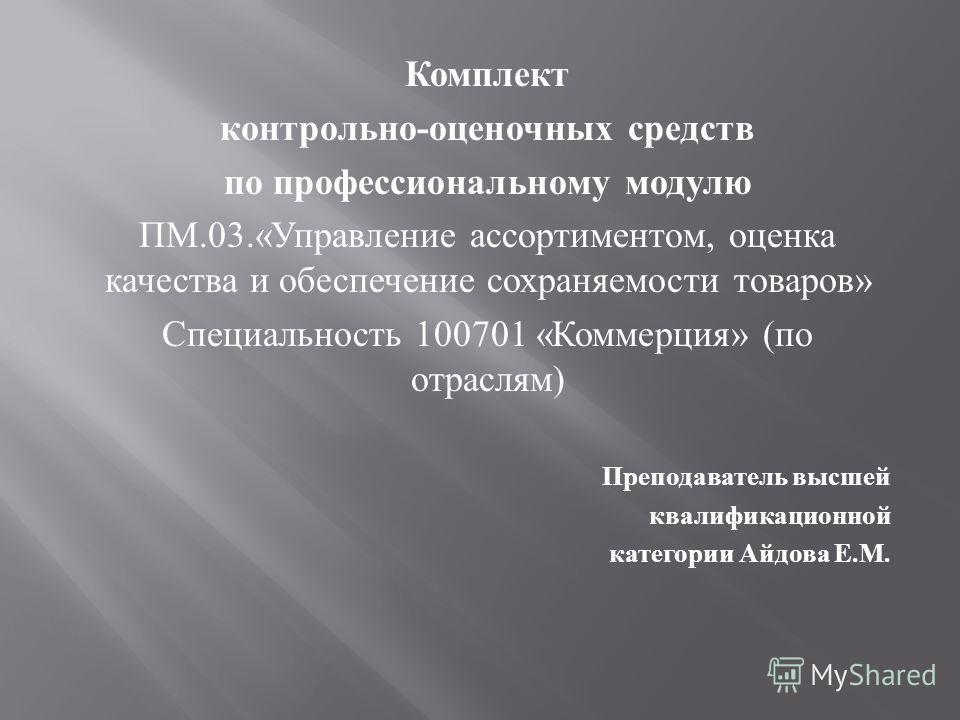 Презентация на тему Комплект контрольно оценочных средств по  1 Комплект контрольно оценочных средств