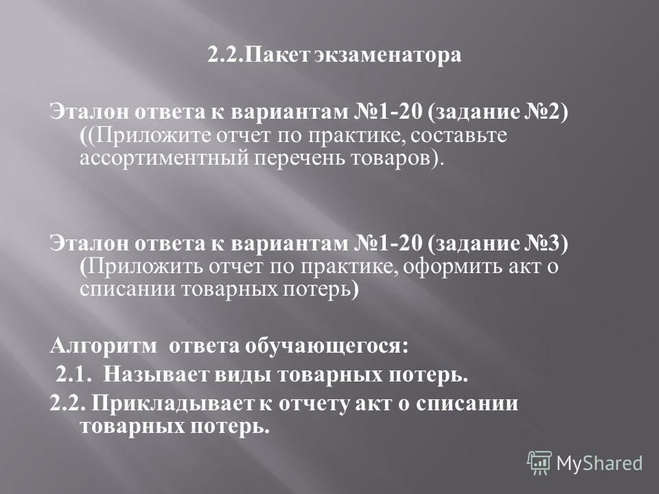 Презентация на тему Комплект контрольно оценочных средств по  12 2 2