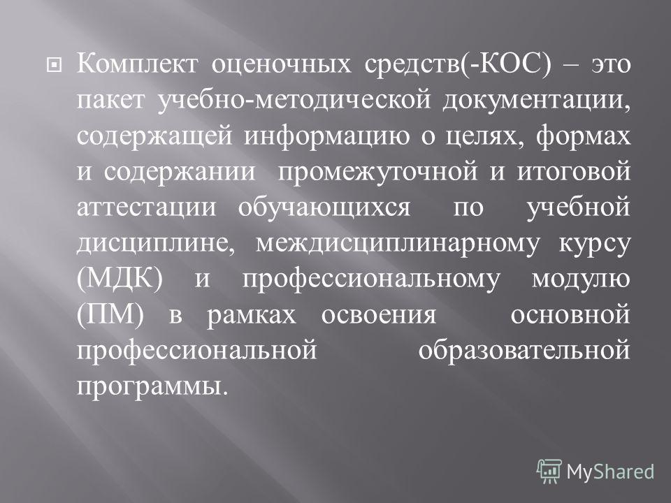 Презентация на тему Комплект контрольно оценочных средств по  2 Комплект оценочных