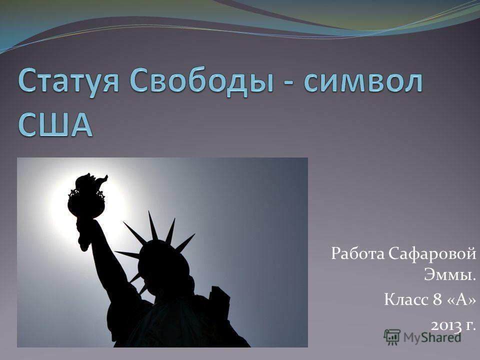 Работа Сафаровой Эммы. Класс 8 «А» 2013 г.