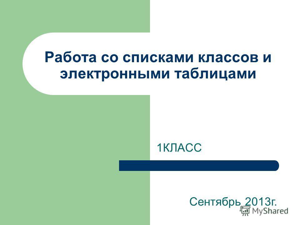 Работа со списками классов и электронными таблицами 1КЛАСС Сентябрь 2013г.