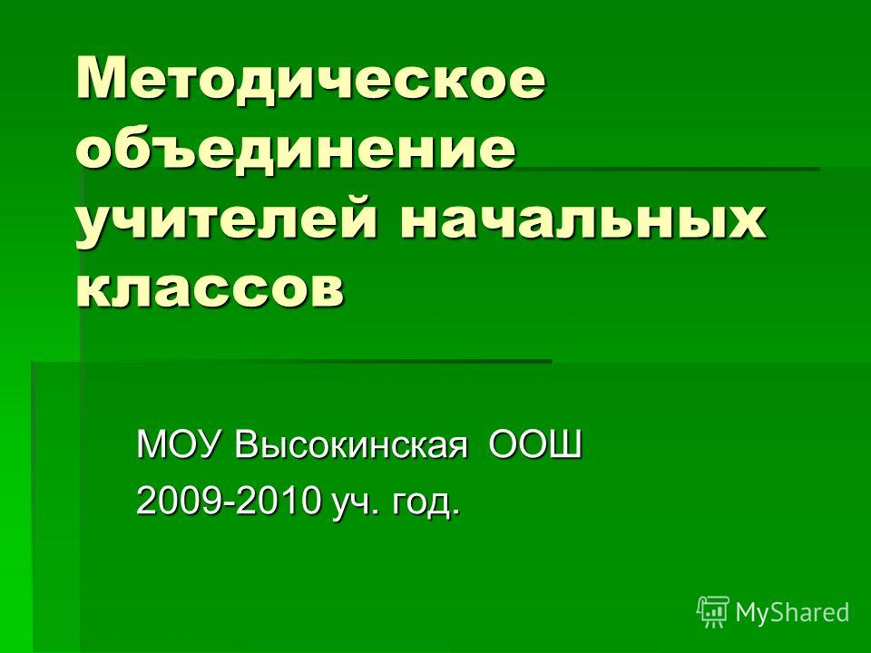 Методическое объединение учителей начальных классов МОУ Высокинская ООШ 2009-2010 уч. год.