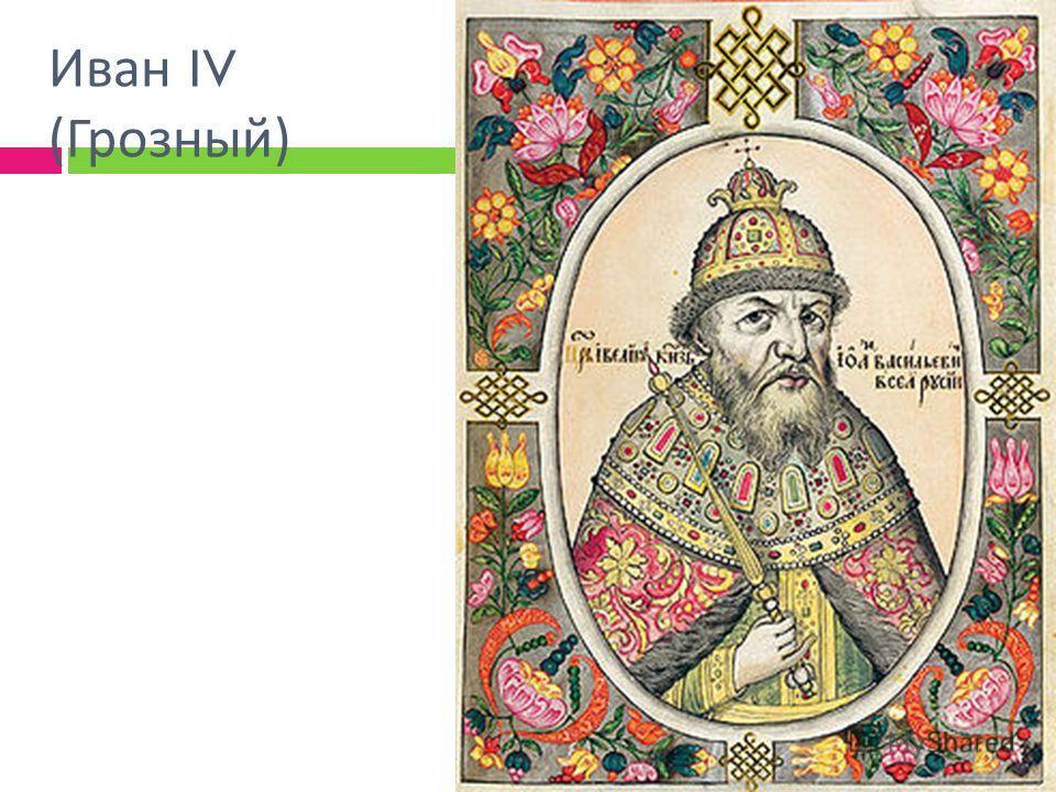Иван IV ( Грозный )