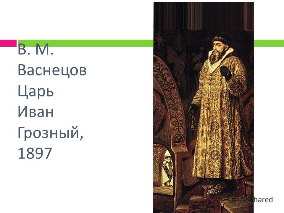 В. М. Васнецов Царь Иван Грозный, 1897