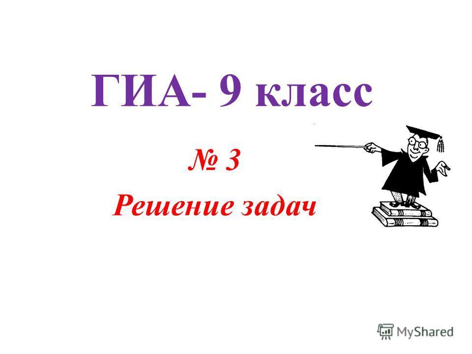ГИА- 9 класс 3 Решение задач