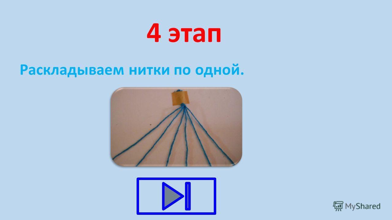 4 этап Раскладываем нитки по одной.