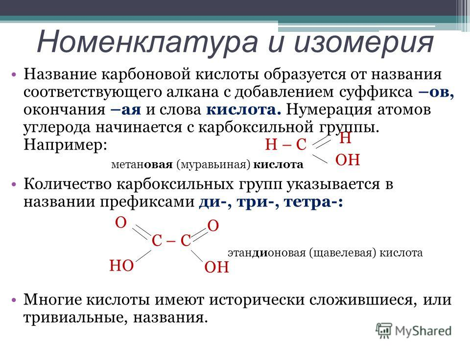 Номенклатура и изомерия Название карбоновой кислоты образуется от названия соответствующего алкана с добавлением суффикса –ов, окончания –ая и слова кислота. Нумерация атомов углерода начинается с карбоксильной группы. Например: H – C Количество карб