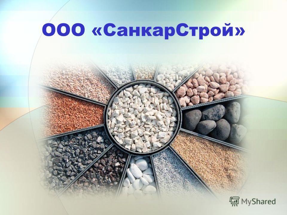 ООО «СанкарСтрой»