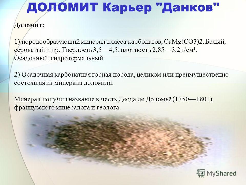 ДОЛОМИТ Карьер