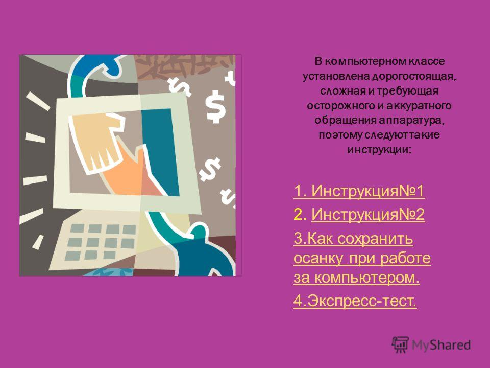 Ученица 10 класса : Максимова Юлия.