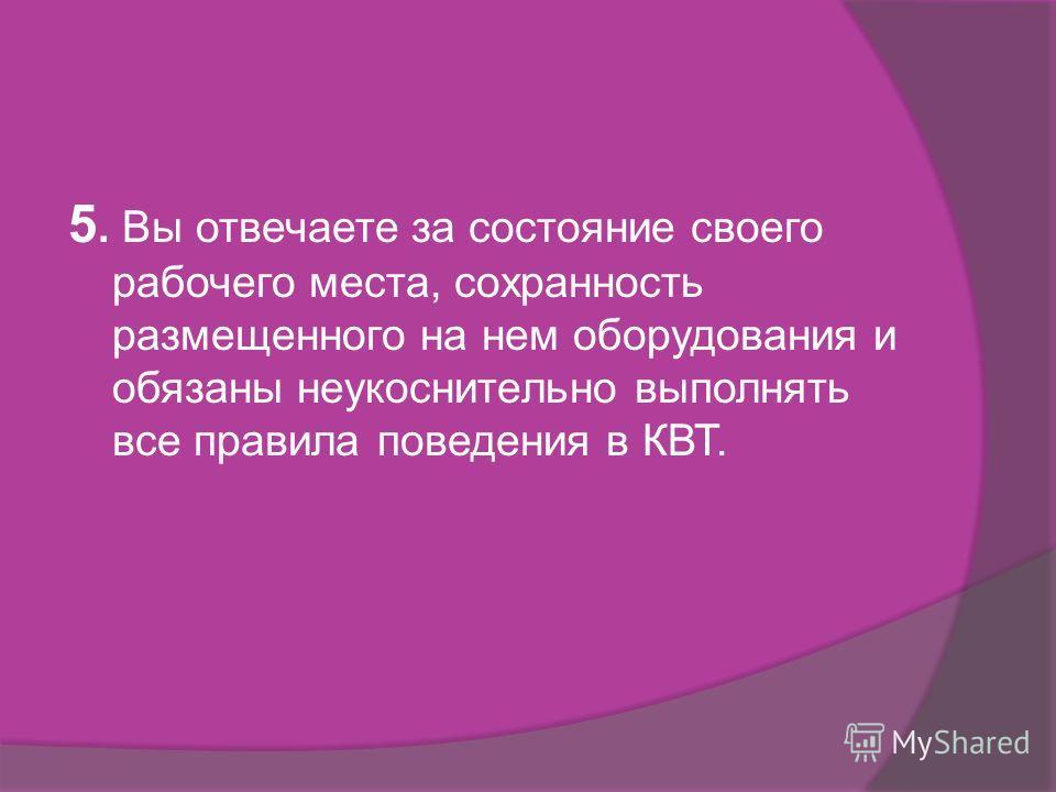 4. Работа на ЭВМ требует большого внимания, четких действий и самоконтроля, поэтому, не работать при: Недостаточном освещении; Плохом самочувствии.