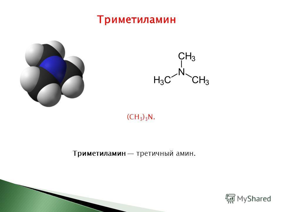 Триметиламин (СН 3 ) 3 N. Триметиламин третичный амин.