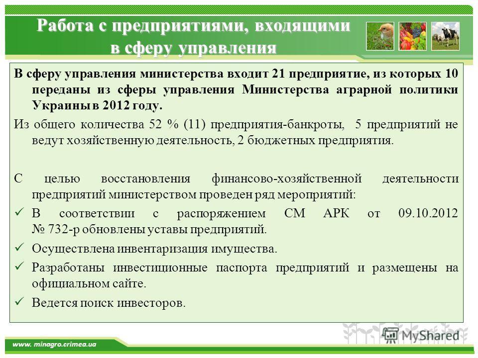 www.themegallery.com www. minagro.crimea.ua Работа с предприятиями, входящими в сферу управления В сферу управления министерства входит 21 предприятие, из которых 10 переданы из сферы управления Министерства аграрной политики Украины в 2012 году. Из
