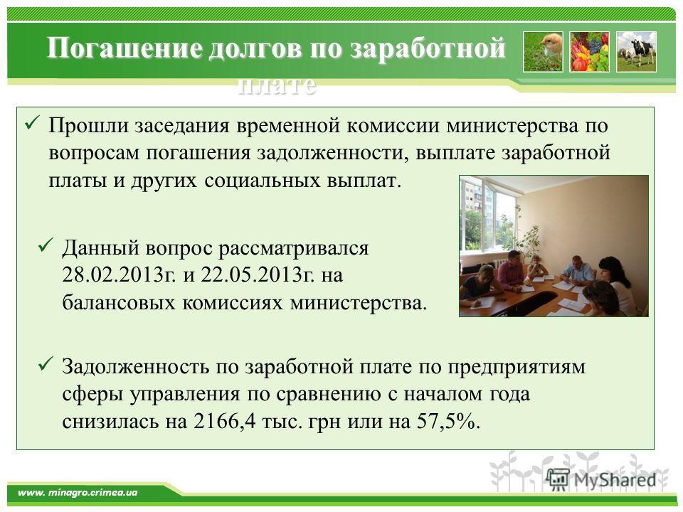 www.themegallery.com www. minagro.crimea.ua Погашение долгов по заработной плате Прошли заседания временной комиссии министерства по вопросам погашения задолженности, выплате заработной платы и других социальных выплат. Данный вопрос рассматривался 2