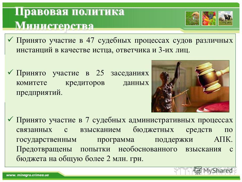 www.themegallery.com www. minagro.crimea.ua Правовая политика Министерства Принято участие в 47 судебных процессах судов различных инстанций в качестве истца, ответчика и 3-их лиц. Принято участие в 7 судебных административных процессах связанных с в