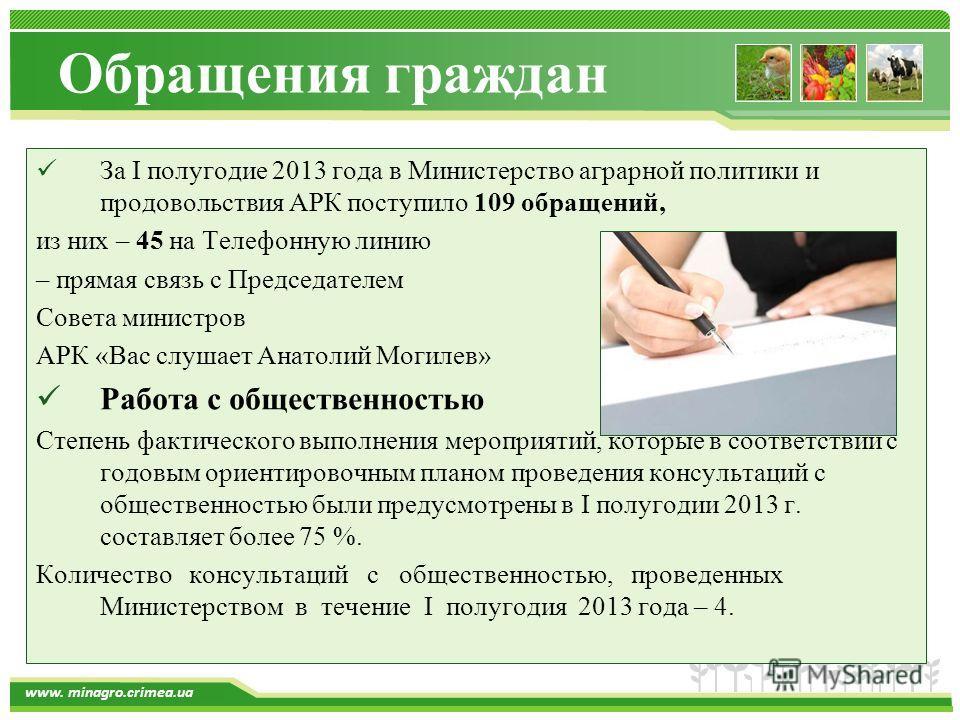 www.themegallery.com www. minagro.crimea.ua Обращения граждан За I полугодие 2013 года в Министерство аграрной политики и продовольствия АРК поступило 109 обращений, из них – 45 на Телефонную линию – прямая связь с Председателем Совета министров АРК