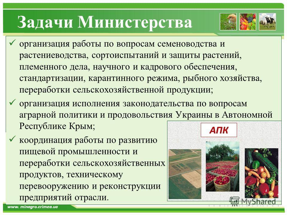www.themegallery.com www. minagro.crimea.ua Задачи Министерства организация работы по вопросам семеноводства и растениеводства, сортоиспытаний и защиты растений, племенного дела, научного и кадрового обеспечения, стандартизации, карантинного режима,