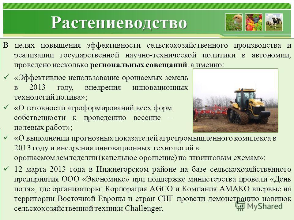 www.themegallery.com www. minagro.crimea.ua Растениеводство В целях повышения эффективности сельскохозяйственного производства и реализации государственной научно-технической политики в автономии, проведено несколько региональных совещаний, а именно: