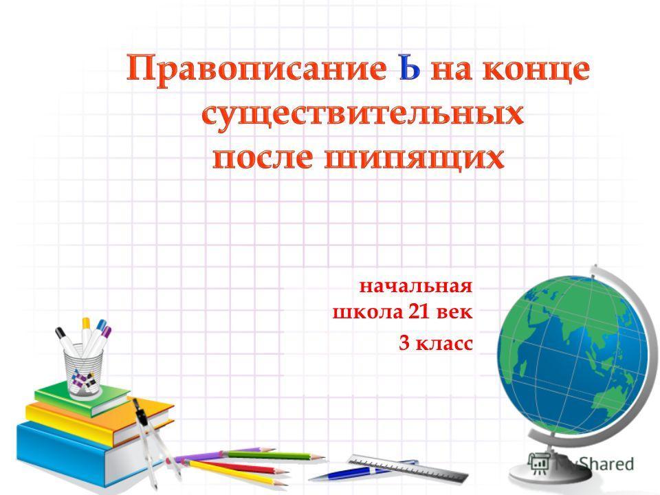 начальная школа 21 век 3 класс