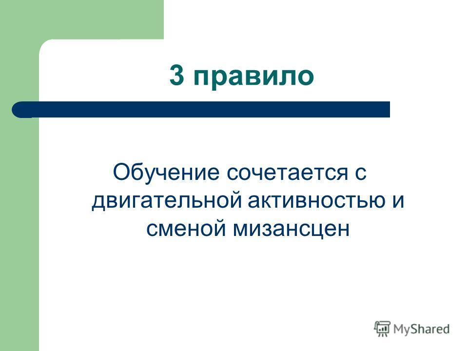 2 правило Смена лидерства