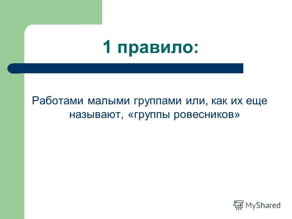 Приемы и методы работы: Наглядный; Использование ТСО; Игровой; Словесный.
