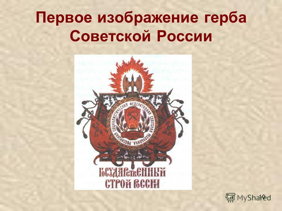 10 Первое изображение герба Советской России