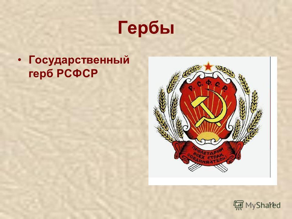 11 Гербы Государственный герб РСФСР