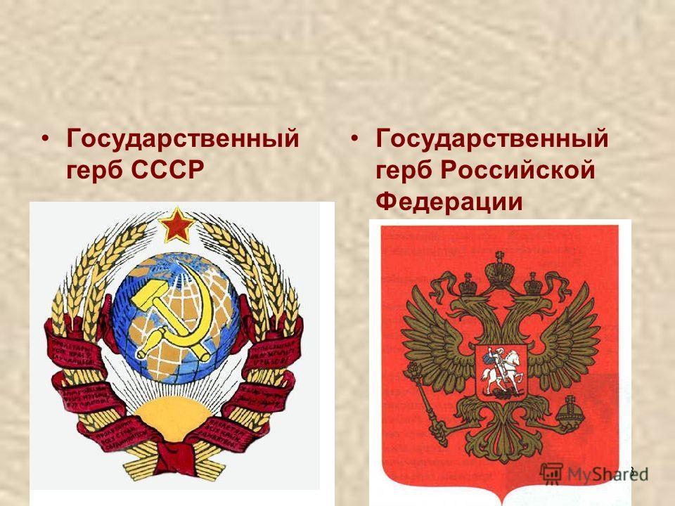 13 Государственный герб СССР Государственный герб Российской Федерации