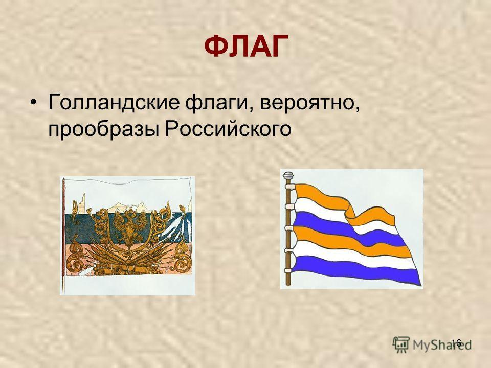 16 ФЛАГ Голландские флаги, вероятно, прообразы Российского