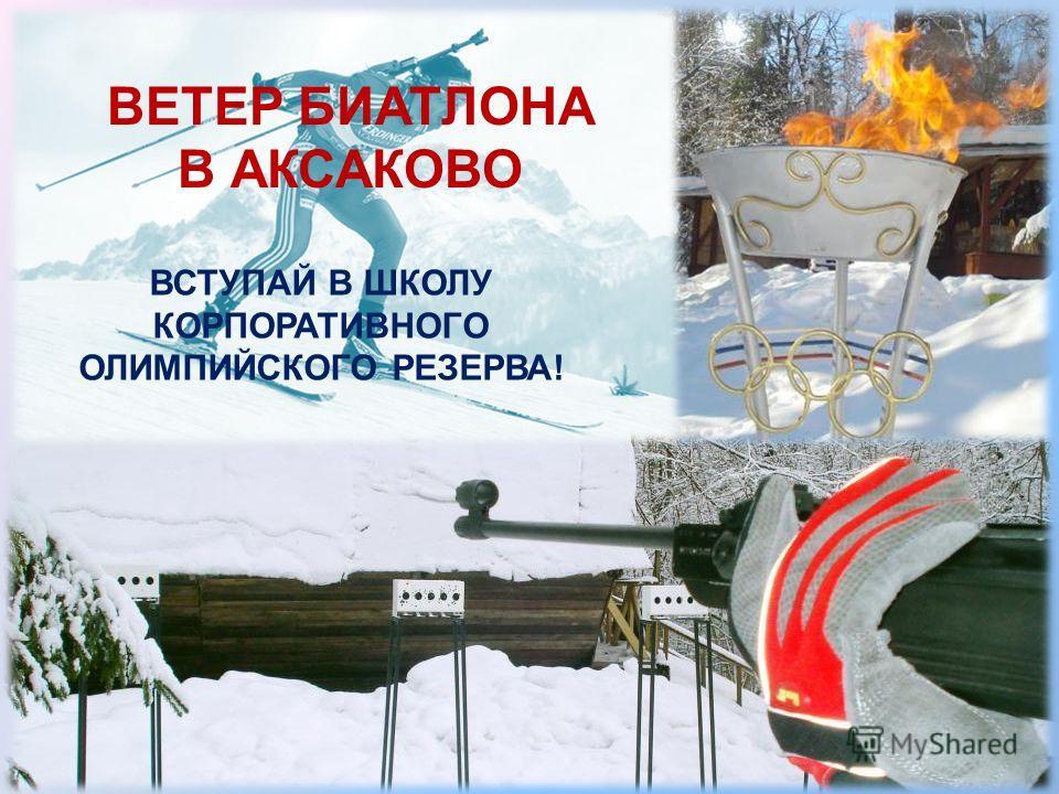 ВЕТЕР БИАТЛОНА В АКСАКОВО ВСТУПАЙ В ШКОЛУ КОРПОРАТИВНОГО ОЛИМПИЙСКОГО РЕЗЕРВА!