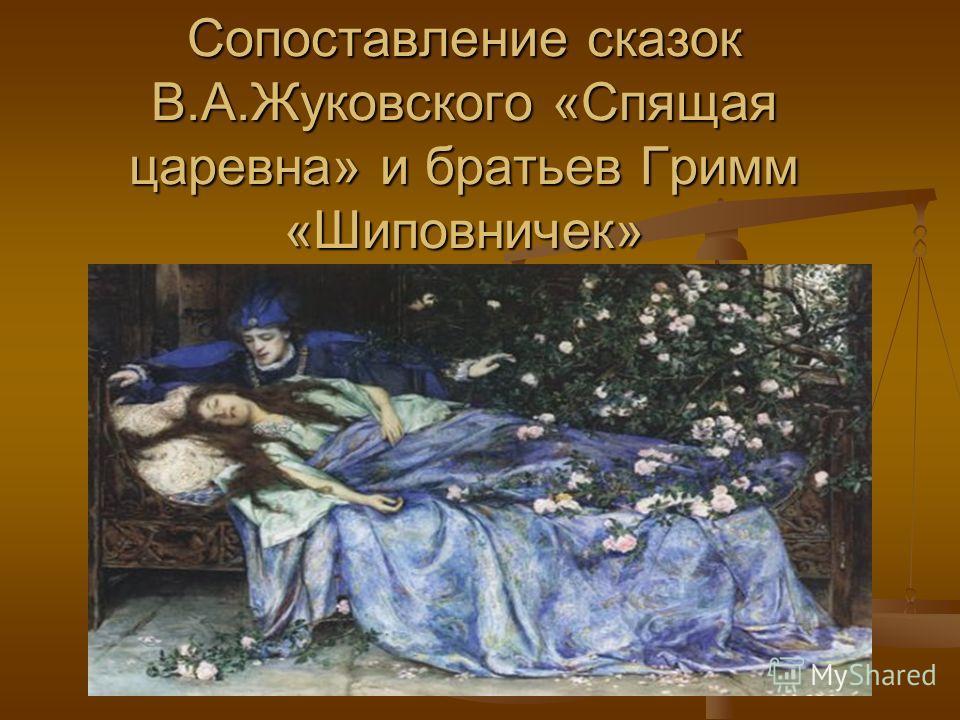 Сопоставление сказок В.А.Жуковского «Cпящая царевна» и братьев Гримм «Шиповничек»