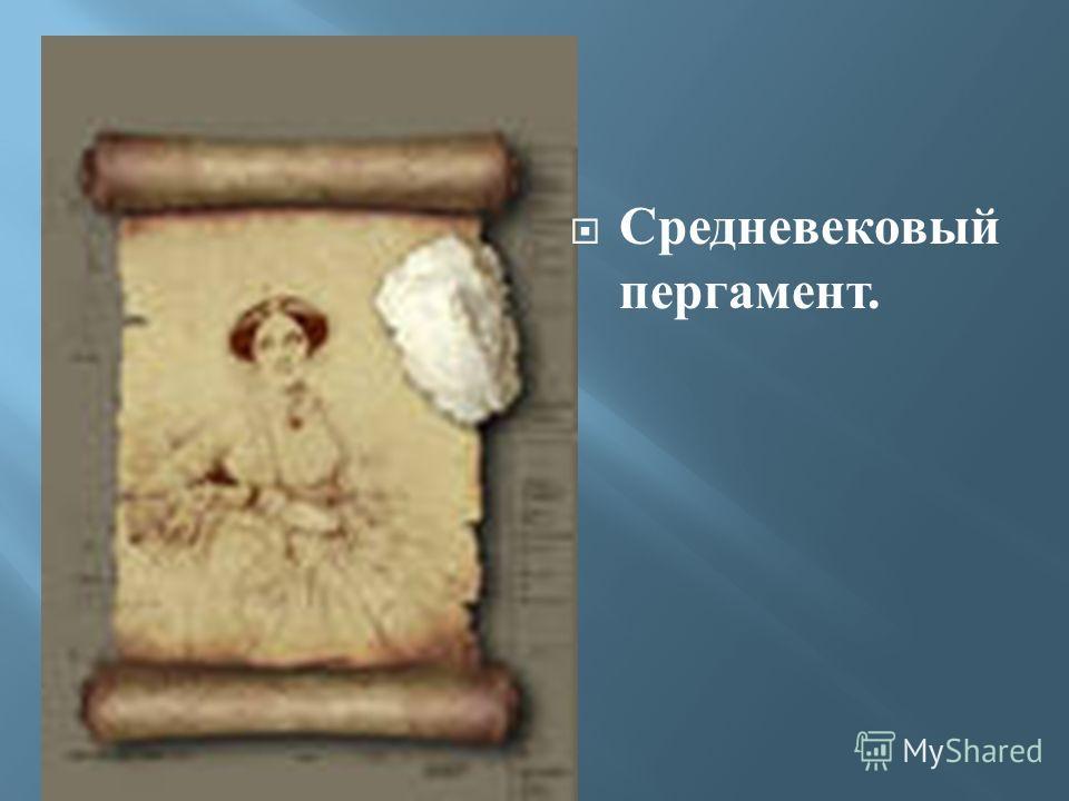 Средневековый пергамент.
