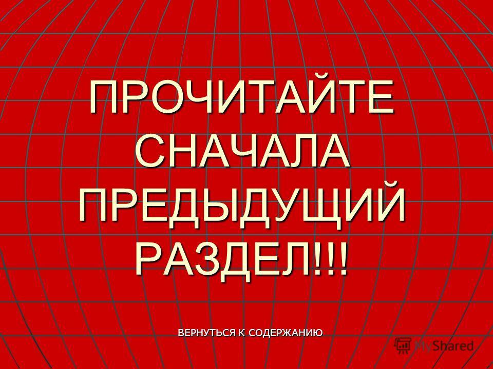 ПРОЧИТАЙТЕ СНАЧАЛА ПРЕДЫДУЩИЙ РАЗДЕЛ!!! ВЕРНУТЬСЯ К СОДЕРЖАНИЮ ВЕРНУТЬСЯ К СОДЕРЖАНИЮ