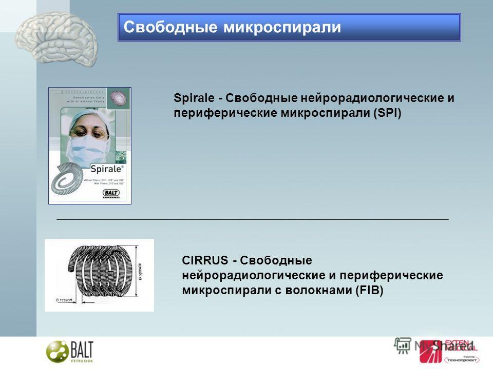 Spirale - Свободные нейрорадиологические и периферические микроспирали (SPI) CIRRUS - Свободные нейрорадиологические и периферические микроспирали с волокнами (FIB) Свободные микроспирали