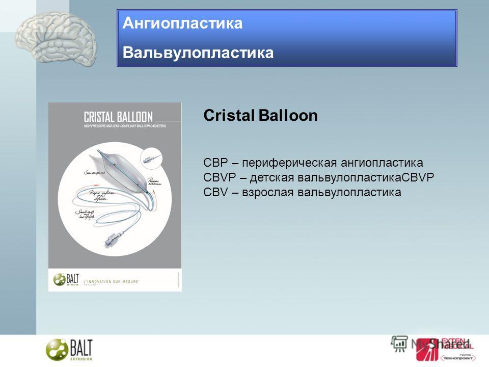 CBP – периферическая ангиопластика CBVP – детская вальвулопластикаCBVP CBV – взрослая вальвулопластика Cristal Balloon Ангиопластика Вальвулопластика