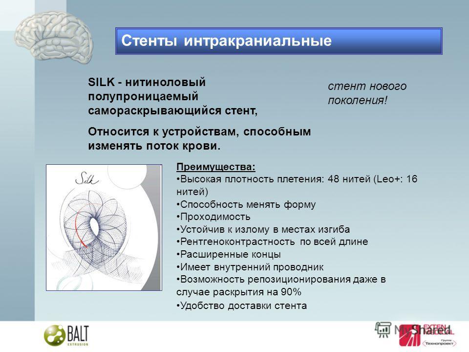 SILK - нитиноловый полупроницаемый самораскрывающийся стент, Относится к устройствам, способным изменять поток крови. Преимущества: Высокая плотность плетения: 48 нитей (Leo+: 16 нитей) Способность менять форму Проходимость Устойчив к излому в местах