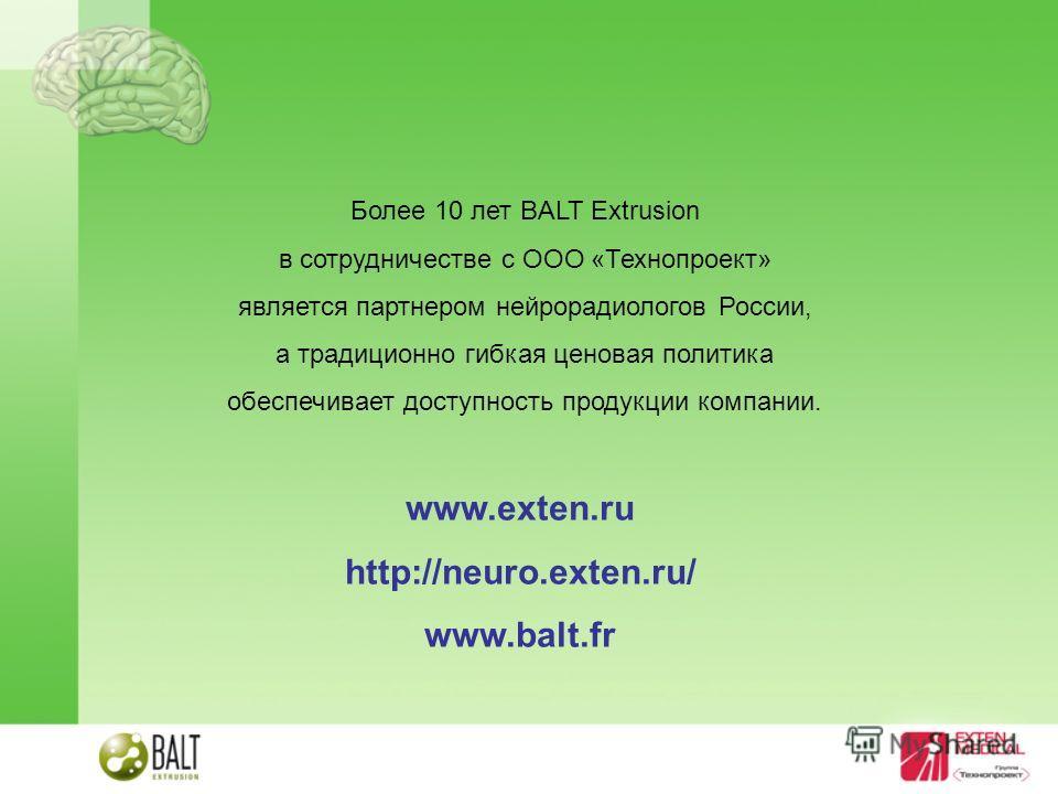 Более 10 лет BALT Extrusion в сотрудничестве с ООО «Технопроект» является партнером нейрорадиологов России, а традиционно гибкая ценовая политика обеспечивает доступность продукции компании. www.exten.ru http://neuro.exten.ru/ www.balt.fr