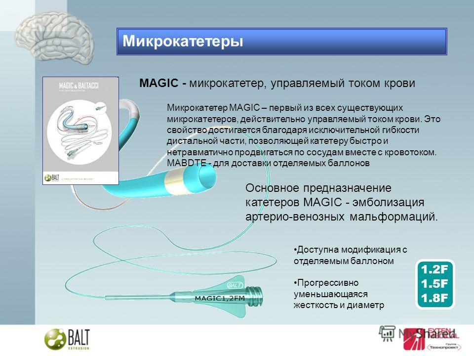 MAGIC - микрокатетер, управляемый током крови Микрокатетер MAGIC – первый из всех существующих микрокатетеров, действительно управляемый током крови. Это свойство достигается благодаря исключительной гибкости дистальной части, позволяющей катетеру бы