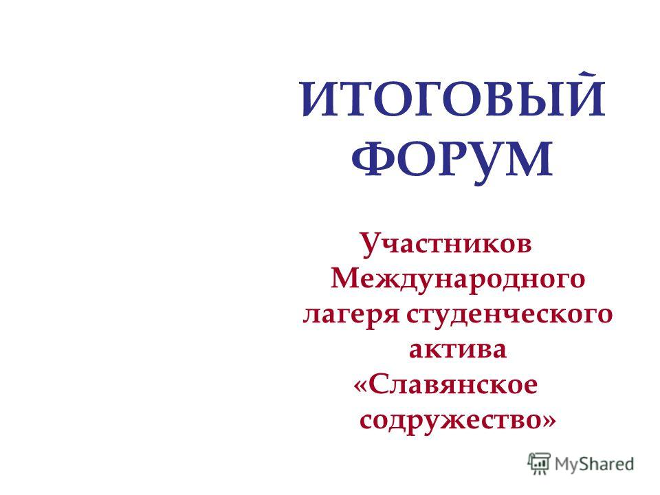 Участников Международного лагеря студенческого актива «Славянское содружество» ИТОГОВЫЙ ФОРУМ