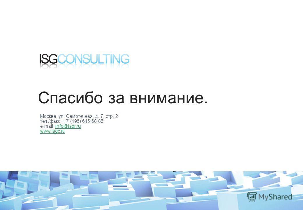 Спасибо за внимание. Москва, ул. Самотечная, д. 7, стр. 2 тел./факс: +7 (495) 645-68-85 e-mail: info@isgr.ru www.isgc.ru