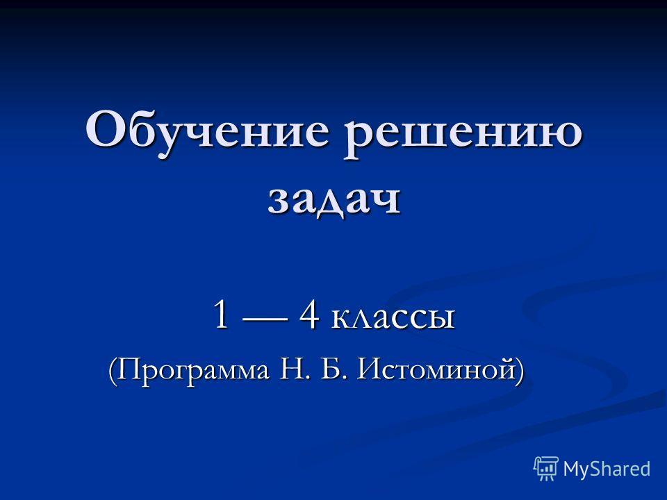 Обучение решению задач 1 4 классы (Программа Н. Б. Истоминой)