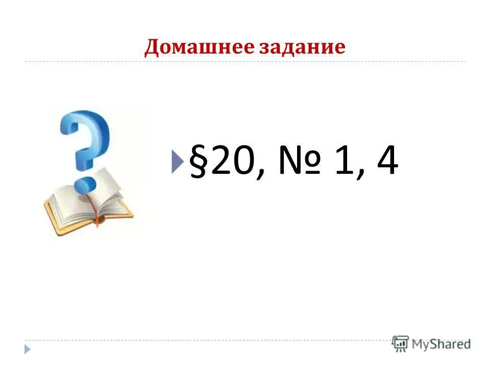 Домашнее задание §20, 1, 4