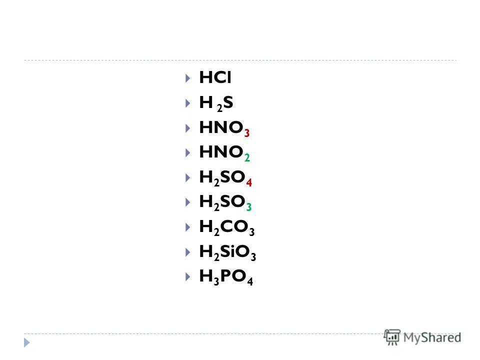 HCl H 2 S HNO 3 HNO 2 H 2 SO 4 H 2 SO 3 H 2 CO 3 H 2 SiO 3 H 3 PO 4