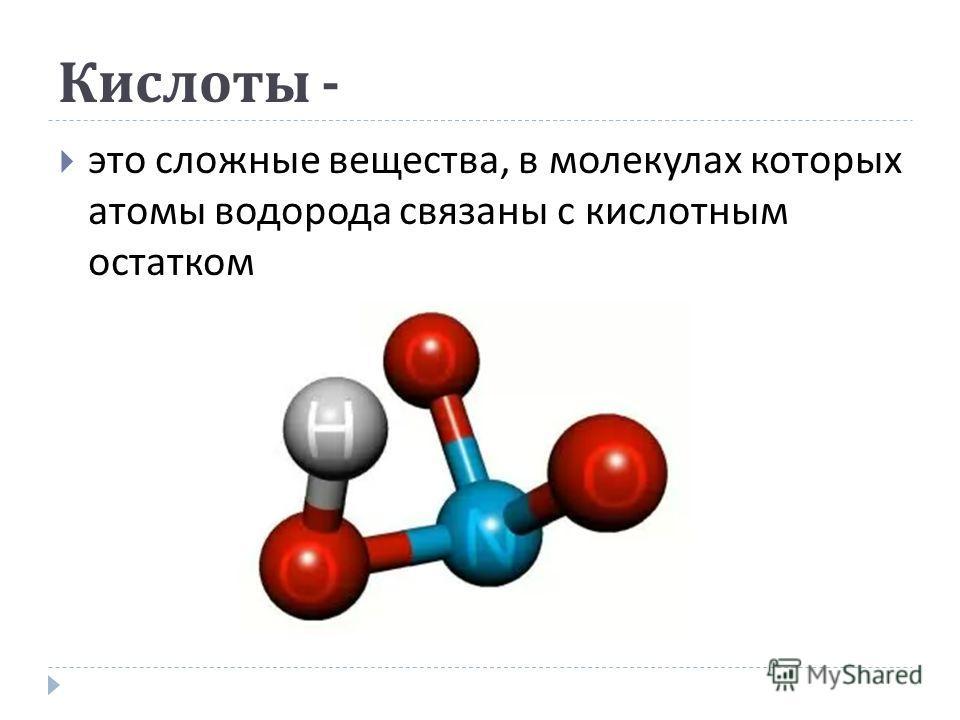 Кислоты - это сложные вещества, в молекулах которых атомы водорода связаны с кислотным остатком